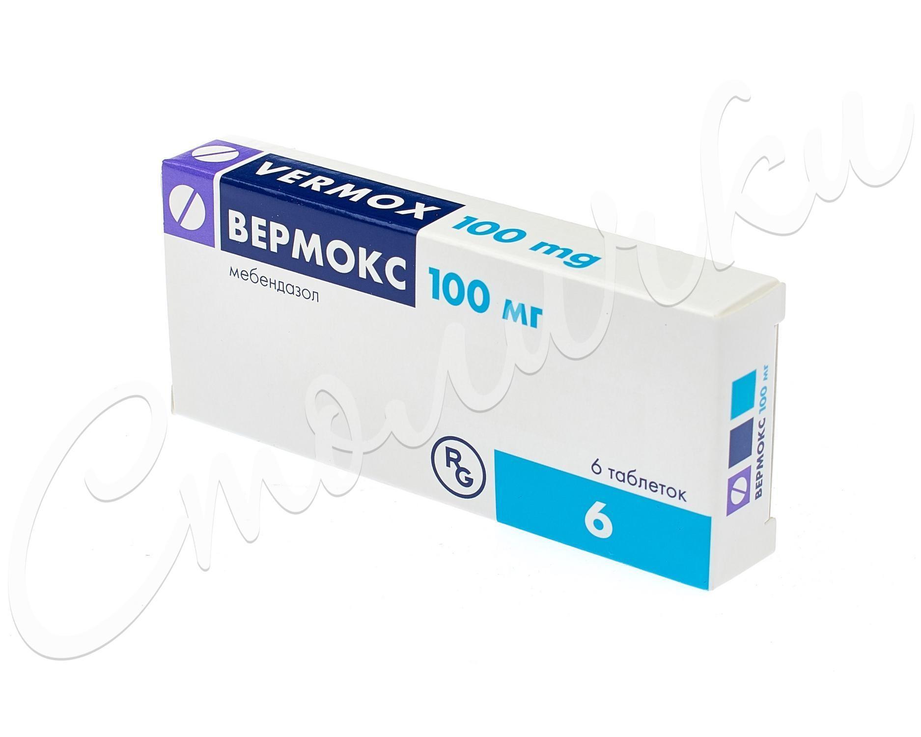 Вермокс таблетки цена украина