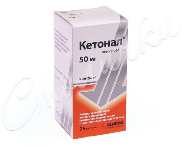 Кетонал капсулы 50мг №25 купить в Москве по цене от 97 рублей
