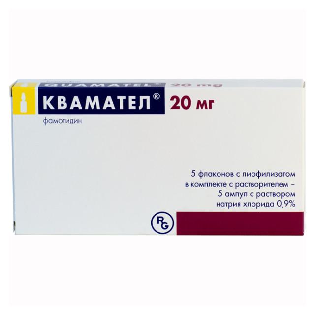 Квамател порошок для инъекций 20мг №5 купить в Москве по цене от 406.5 рублей