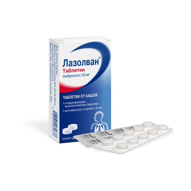 Лазолван таблетки 30мг №20 купить в Москве по цене от 155.5 рублей