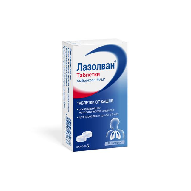 Лазолван таблетки 30мг №20 купить в Москве по цене от 152 рублей