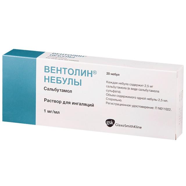 Вентолин Небулы раствор для ингаляций 2,5мг/2,5мл №20 купить в Москве по цене от 257.5 рублей