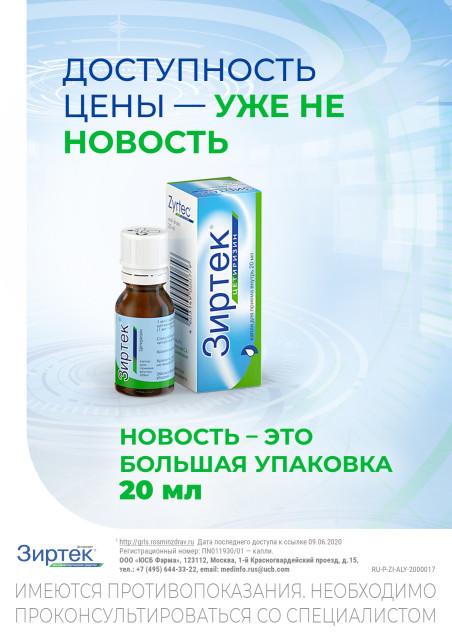 Зиртек капли внутрь 10мг/мл 10мл купить в Москве по цене от 100.5 рублей