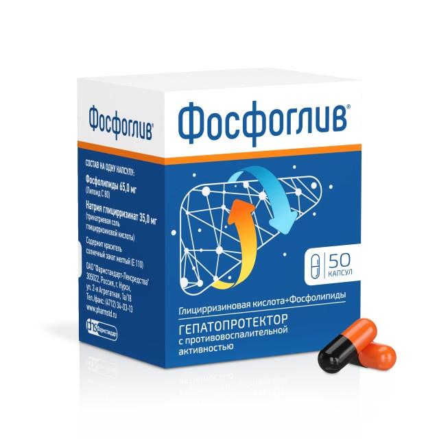 Фосфоглив капсулы №50 купить в Москве по цене от 538.5 рублей
