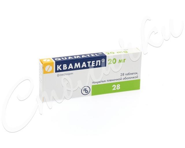 Квамател таблетки п.о 20мг №28 купить в Москве по цене от 141 рублей