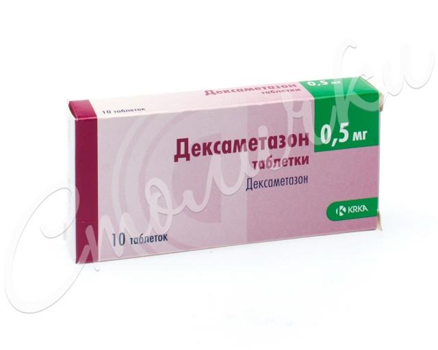 Дексаметазон таблетки 0,5мг №10 КРКА купить в Москве по цене от 39.6 рублей
