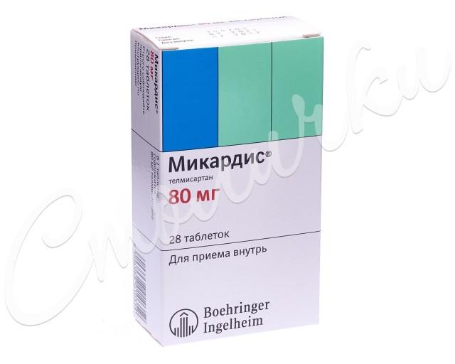 Микардис таблетки 80мг №28 купить в Москве по цене от 1110 рублей