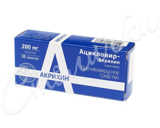 Ацикловир таблетки 200мг №20 купить в Москве по цене от 58 рублей
