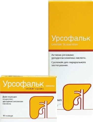 Урсофальк суспензия внутрь 250мг/5мл 250мл купить в Москве по цене от 1254 рублей