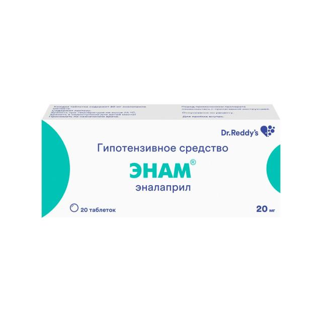 Энам таблетки 20мг №20 купить в Москве по цене от 94.5 рублей