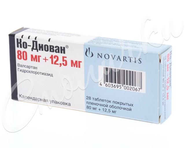 Ко-Диован таблетки п.о 80мг+12,5мг №28 купить в Москве по цене от 1830 рублей