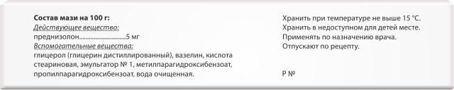 Преднизолон мазь 0,5% 10г купить в Москве по цене от 16.4 рублей