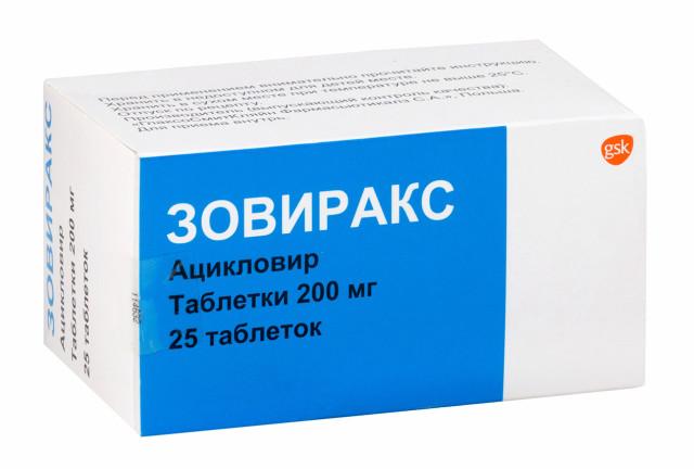 Зовиракс таблетки 200мг №25 купить в Москве по цене от 537 рублей