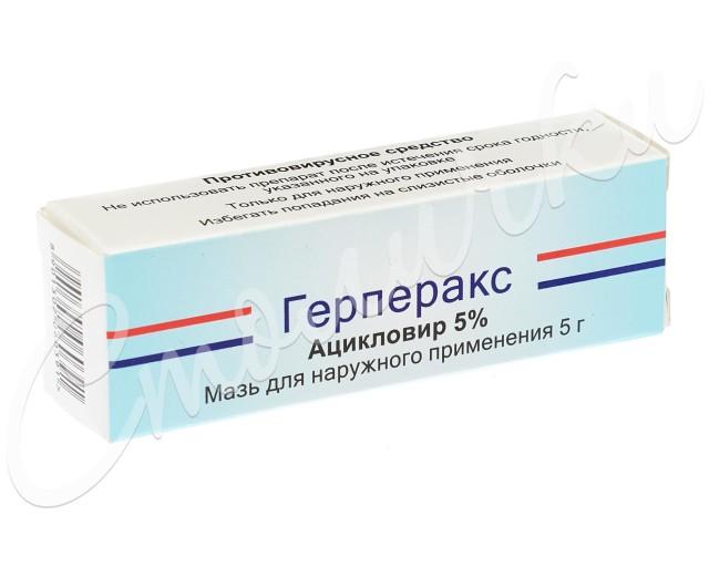 Герперакс мазь 5% 5г купить в Москве по цене от 57.5 рублей