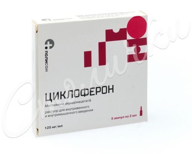 Циклоферон раствор для инъекций 12,5% 2мл №5 купить в Москве по цене от 331.5 рублей