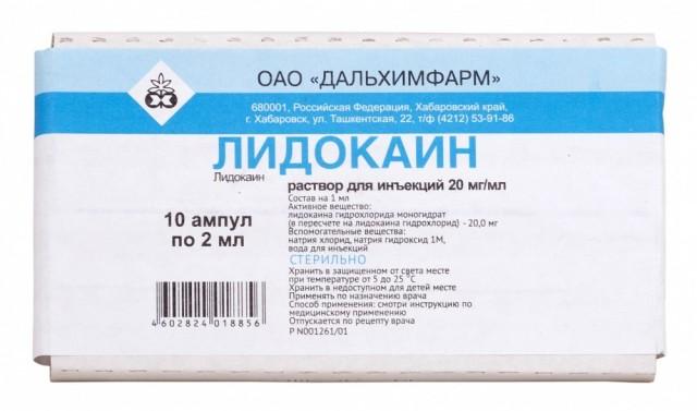 Лидокаин г/хл раствор для инъекций 10% 2мл №10 купить в Москве по цене от 36.6 рублей