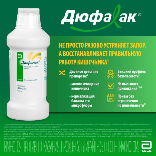 Дюфалак сироп 667мг/мл 500мл купить в Москве по цене от 519 рублей