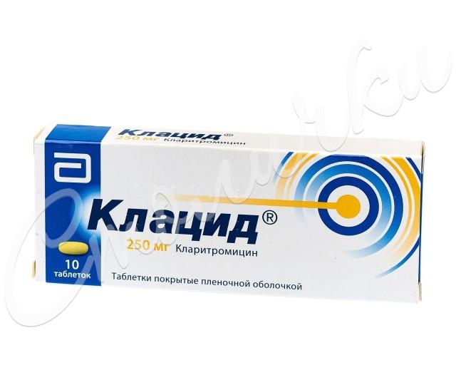 Клацид таблетки п.о 250мг №10 купить в Москве по цене от 653.5 рублей