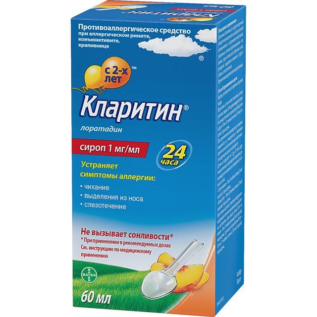 Кларитин сироп 60мл купить в Москве по цене от 264.5 рублей