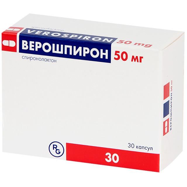 Верошпирон капсулы 50мг №30 купить в Москве по цене от 184.5 рублей