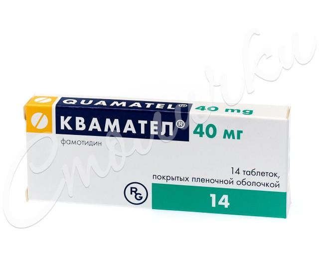 Квамател таблетки п.о 40мг №14 купить в Москве по цене от 117 рублей