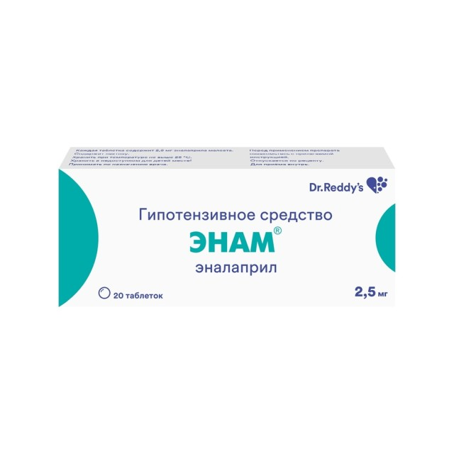 Энам таблетки 2,5мг №20 купить в Москве по цене от 22.5 рублей