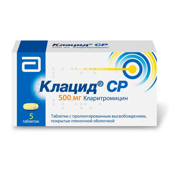 Клацид СР таблетки пролонг. 500мг №5 купить в Москве по цене от 479.5 рублей