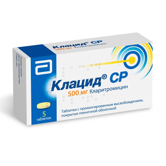 Клацид СР таблетки пролонгированные 500мг №5 купить в Москве по цене от 467 рублей