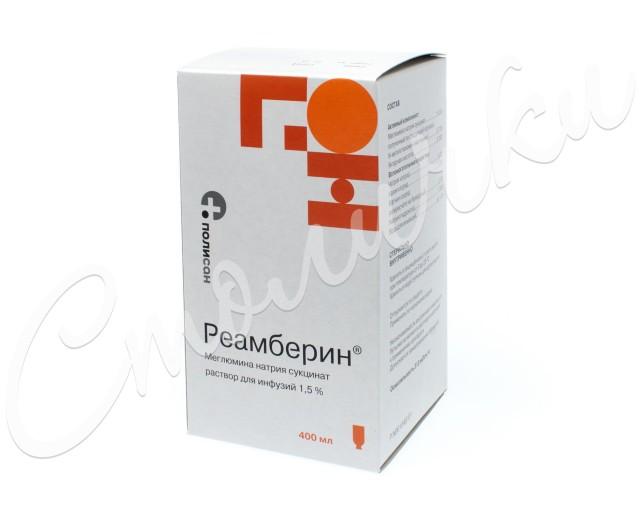 Реамберин раствор для инфузий 1,5% 400мл купить в Москве по цене от 235 рублей