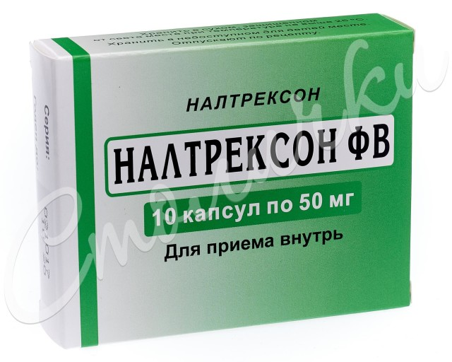 Налтрексон ФВ капсулы 50мг №10 купить в Москве по цене от 835.5 рублей