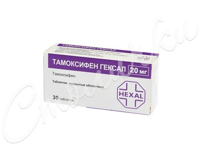 Тамоксифен Гексал таблетки 20мг №30 купить в Москве по цене от 174.5 рублей