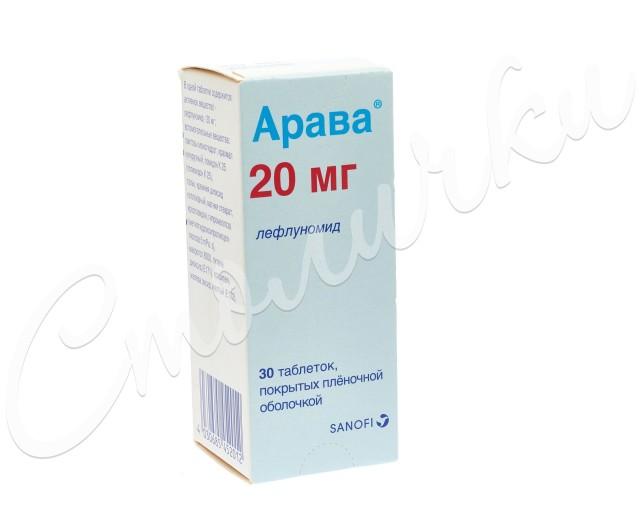 Арава таблетки п.о 20мг №30 купить в Москве по цене от 1241.5 рублей
