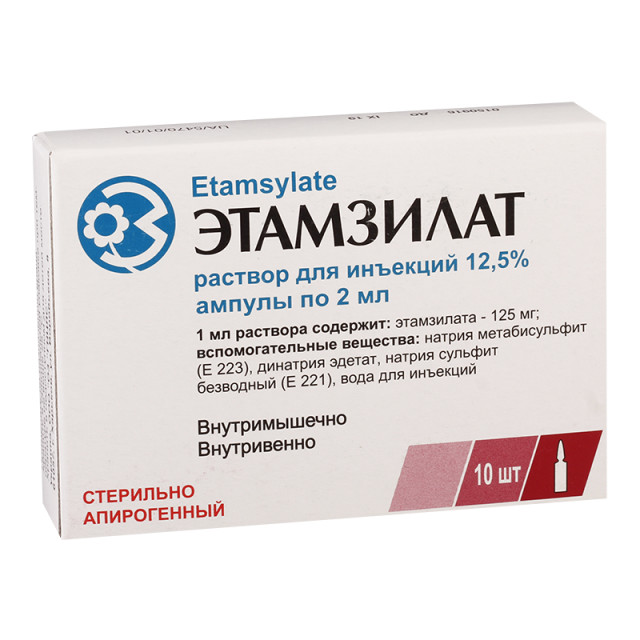 Этамзилат раствор внутривенно и внутримышечно 12,5% 2мл №10 купить в Москве по цене от 64 рублей