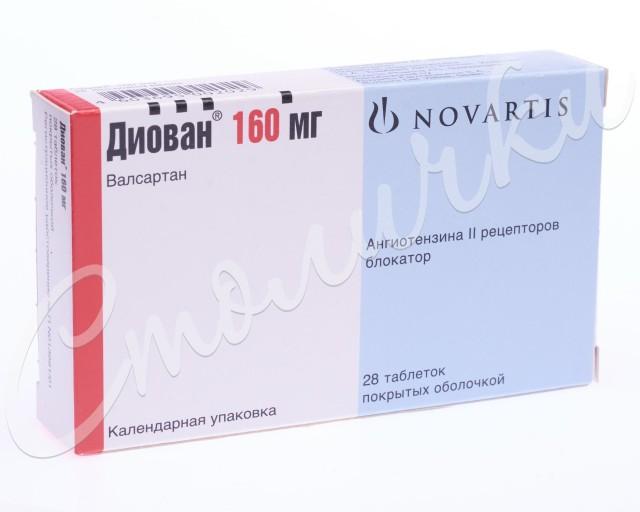 Диован таблетки п.о 160мг №28 купить в Москве по цене от 1960 рублей