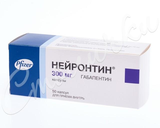 Нейронтин капсулы 300мг №50 купить в Москве по цене от 950 рублей