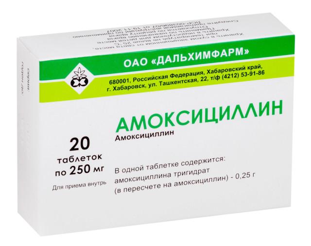 Амоксициллин таблетки 250мг №20 купить в Москве по цене от 41.2 рублей