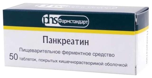 Панкреатин таблетки №50 купить в Москве по цене от 57 рублей