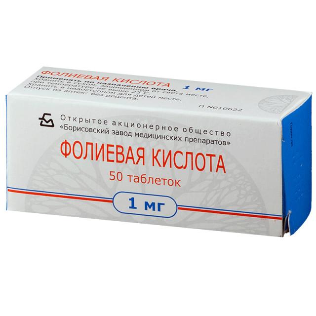 Фолиевая к-та таблетки 1мг №50 купить в Москве по цене от 32.1 рублей