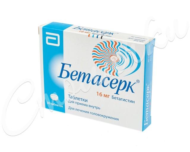Бетасерк таблетки 16мг №30 купить в Москве по цене от 580 рублей