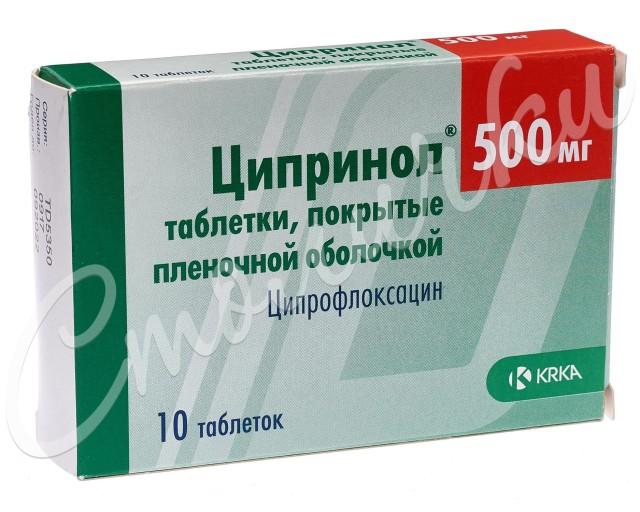 Ципринол таблетки п.о 500мг №10 купить в Москве по цене от 112.5 рублей