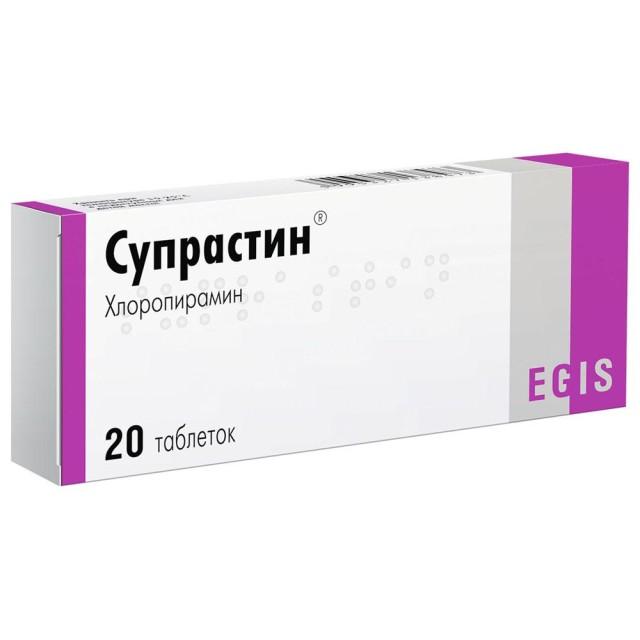 Супрастин таблетки 25мг №20 купить в Москве по цене от 119 рублей