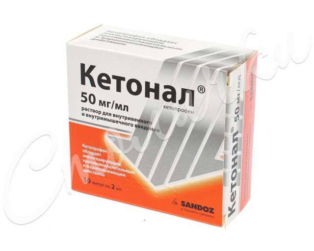 Кетонал раствор для инъекций 50мг/мл 2мл №10 купить в Москве по цене от 224.5 рублей