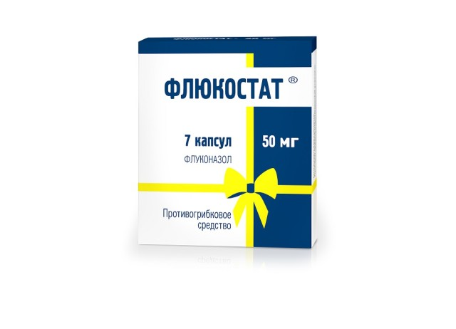 Флюкостат капсулы 50мг №7 купить в Москве по цене от 340.5 рублей