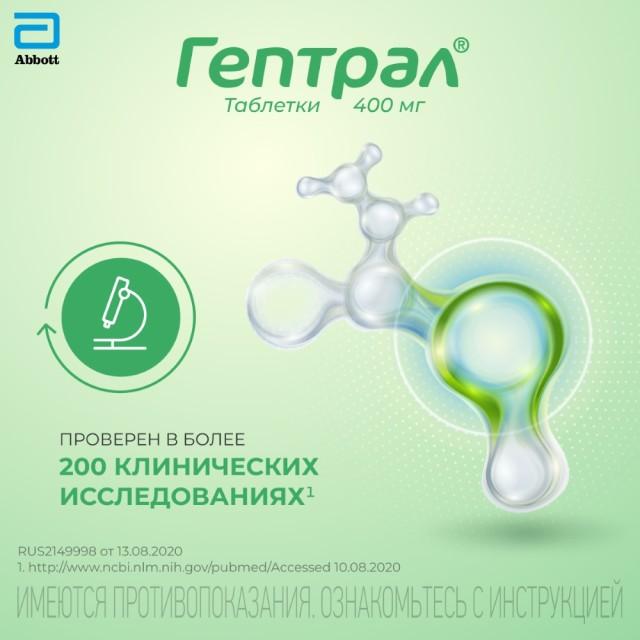 Гептрал таблетки п.о 400мг №20 купить в Москве по цене от 1747 рублей