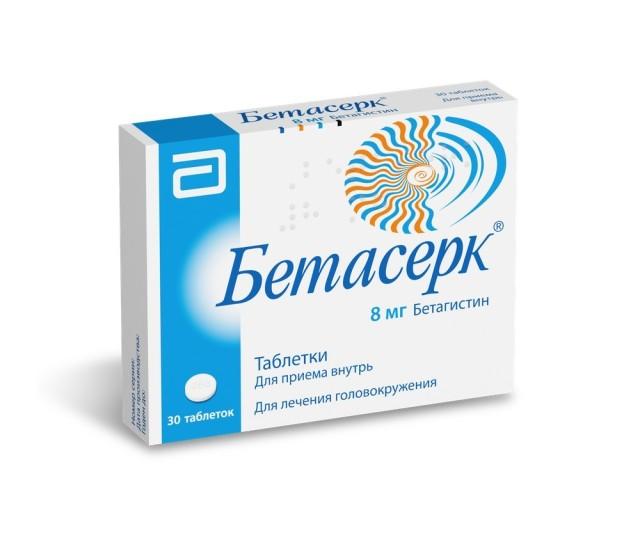 Бетасерк таблетки 8мг №30 купить в Москве по цене от 375 рублей