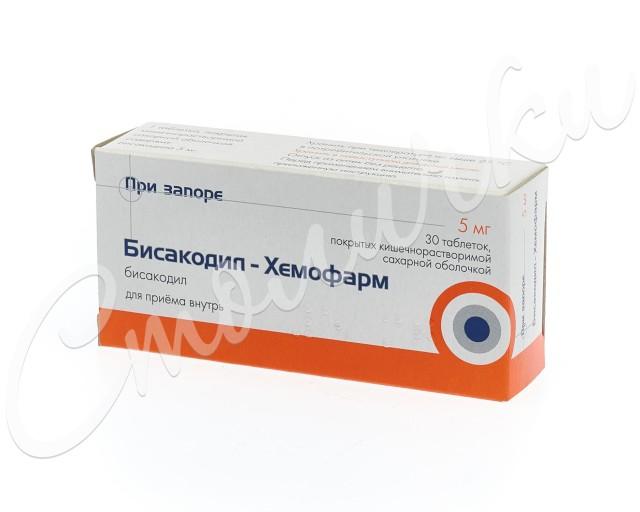 Бисакодил таблетки п.о 5мг №30 Хемофарм купить в Москве по цене от 26.4 рублей