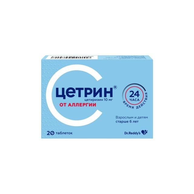 Цетрин таблетки п.о 10мг №20 купить в Москве по цене от 143 рублей