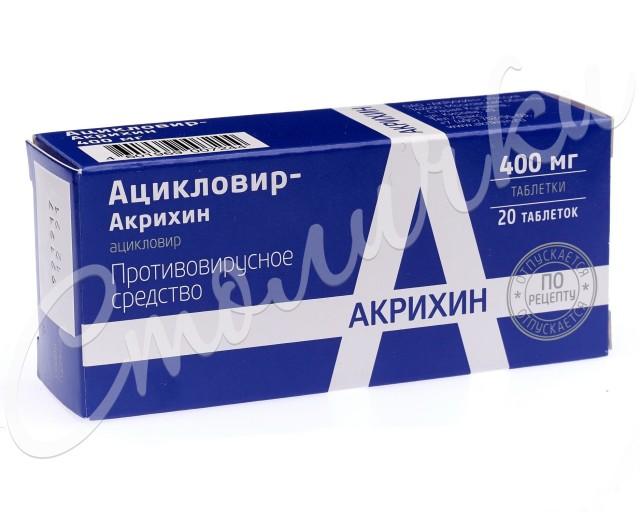 Ацикловир таблетки 400мг №20 купить в Москве по цене от 251.5 рублей