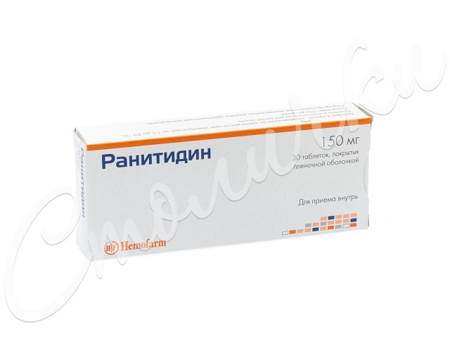 Ранитидин Хемофарм таблетки 150мг №30 купить в Москве по цене от 0 рублей