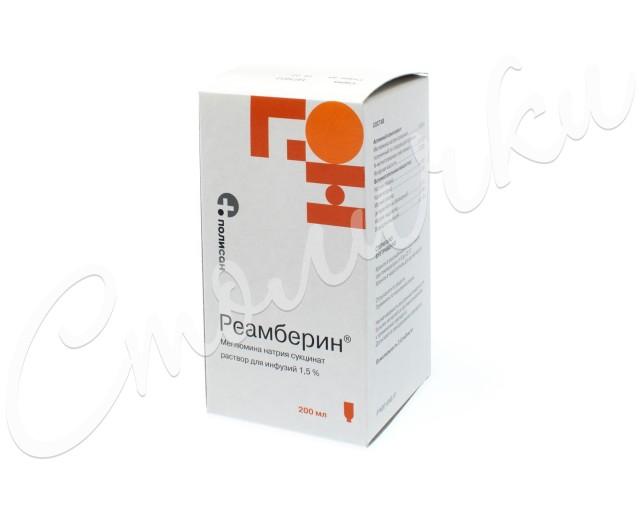 Реамберин раствор для инфузий 1,5% 200мл купить в Москве по цене от 205 рублей